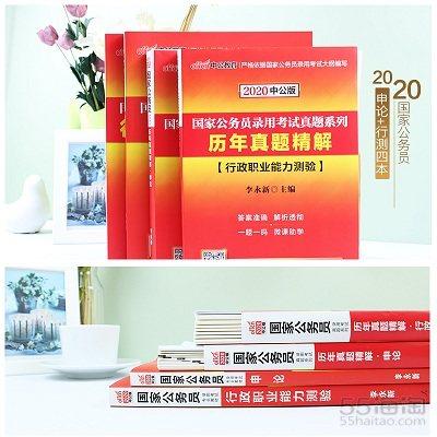 【天猫特价】中公国家公务员考试用书2020国考4件套 ¥9