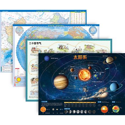 《中国地图+世界地图+太阳系+二十四节气》4张套装 9.9元包邮