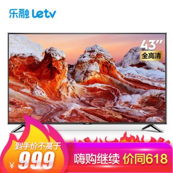 历史低价: Letv 乐视 Y43 43英 液晶电视 899元包邮(双重优惠)