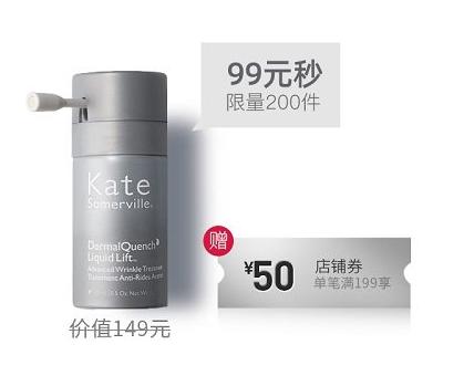 【99元秒杀中】凯诗薇Kate Somerville注氧精华15ml