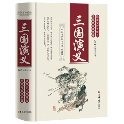 《三国演义》(精装 原著120回) 6.8元包邮(需用券)