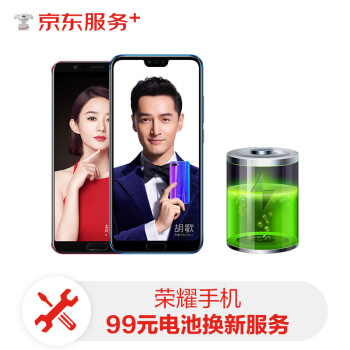 HONOR 荣耀 更换原厂电池 59元