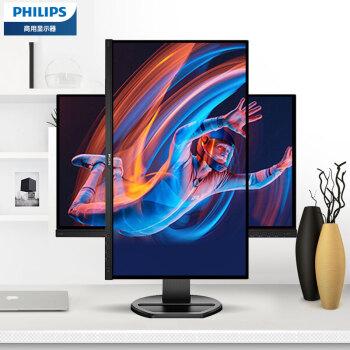 PHILIPS 飞利浦 230B8QHNB 商用专业显示器 22.5英寸 699元包邮