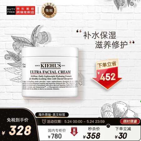 Kiehl's 科颜氏 高保湿面霜 125ml 268元(包邮包税,双重优惠) 价格: 298元