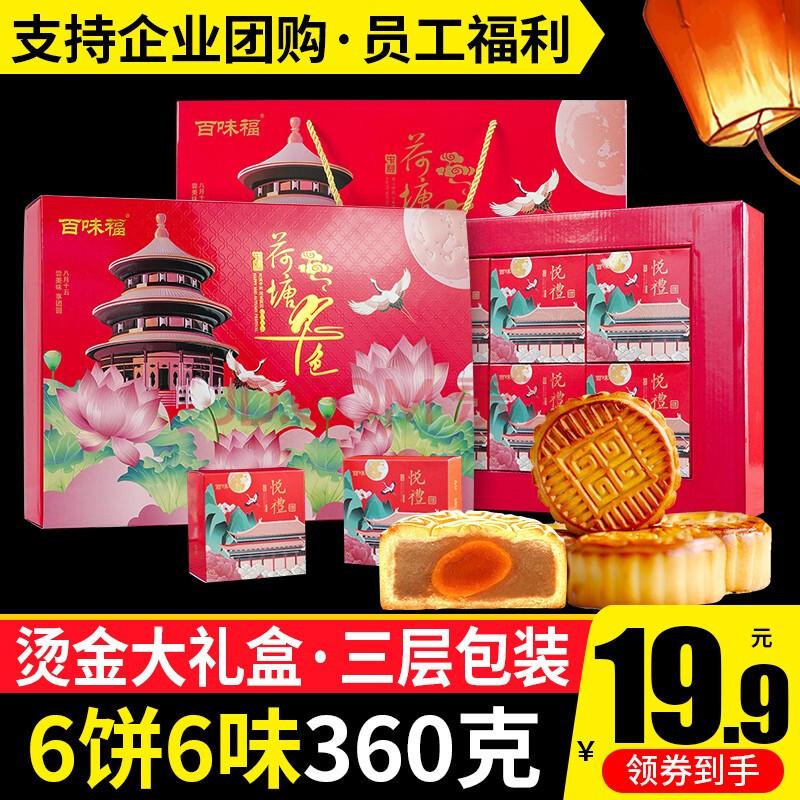 波波猴 荷塘月色月饼礼盒 6只 360g,14.9元包邮(需用券)